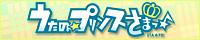 ブロッコリー うたの☆プリンスさまっ♪ 公式サイト