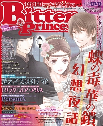 BitterPrincess Vol.2<br /> (Cool-B 2012年10月号増刊) 表紙