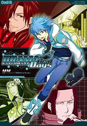 ミッシイコミックス </nobr> <nobr> DRAMAtical Murder4コマ</nobr> <nobr>  「DRAMAtical Days」