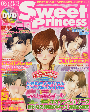 &nbsp;SweetPrincess vol.1<br />  (Cool-B 2006年7月号増刊) 表紙