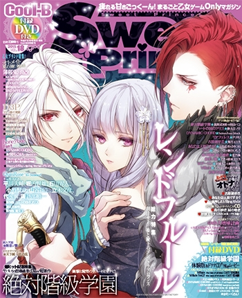 SweetPrincess vol.18<br /> &nbsp;(Cool-B 2015年8月号増刊) 表紙