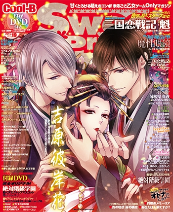 SweetPrincess vol.19<br /> &nbsp;(Cool-B 2015年10月号増刊) 表紙