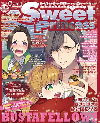 SweetPrincess</nobr> <nobr> vol.29 (Cool-B 2020年2月号増刊)