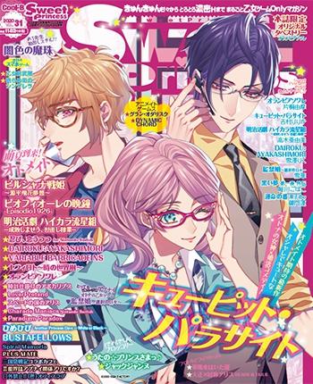 SweetPrincess vol.31</nobr> <nobr> (Cool-B 2020年10月号増刊)