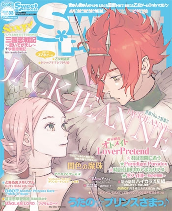 SweetPrincess vol.33</nobr> <nobr>  (Cool-B 2021年5月号増刊)