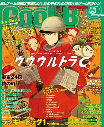 Cool-B 2020年1月号(VOL.89)
