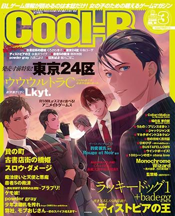 Cool-B</nobr> <nobr> 2020年3月号(VOL.90)